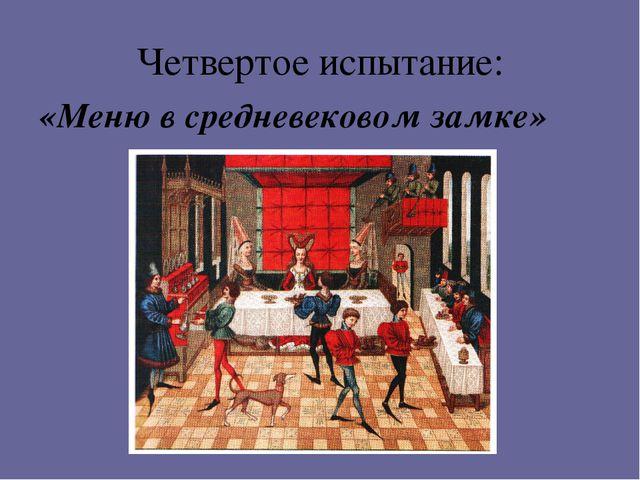 Четвертое испытание: «Меню в средневековом замке»