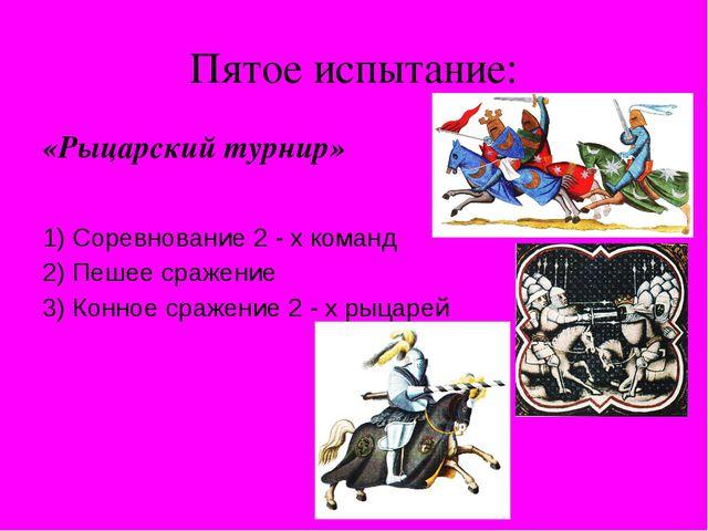 Пятое испытание: «Рыцарский турнир» 1) Соревнование 2 - х команд 2) Пешее сра...