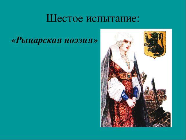 Шестое испытание: «Рыцарская поэзия»