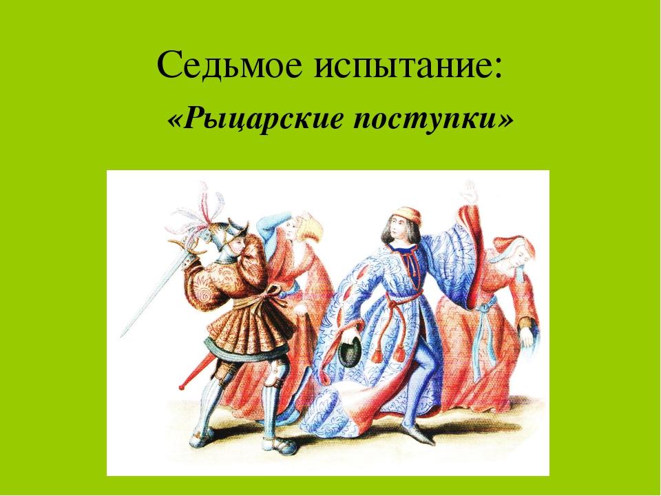 Седьмое испытание: «Рыцарские поступки»