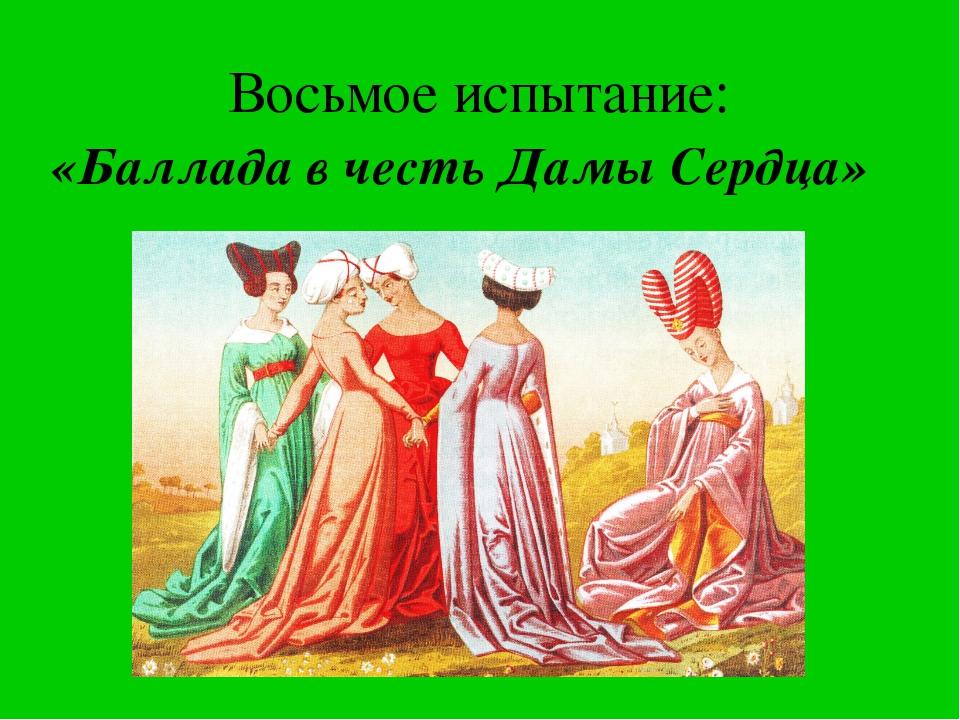 Восьмое испытание: «Баллада в честь Дамы Сердца»
