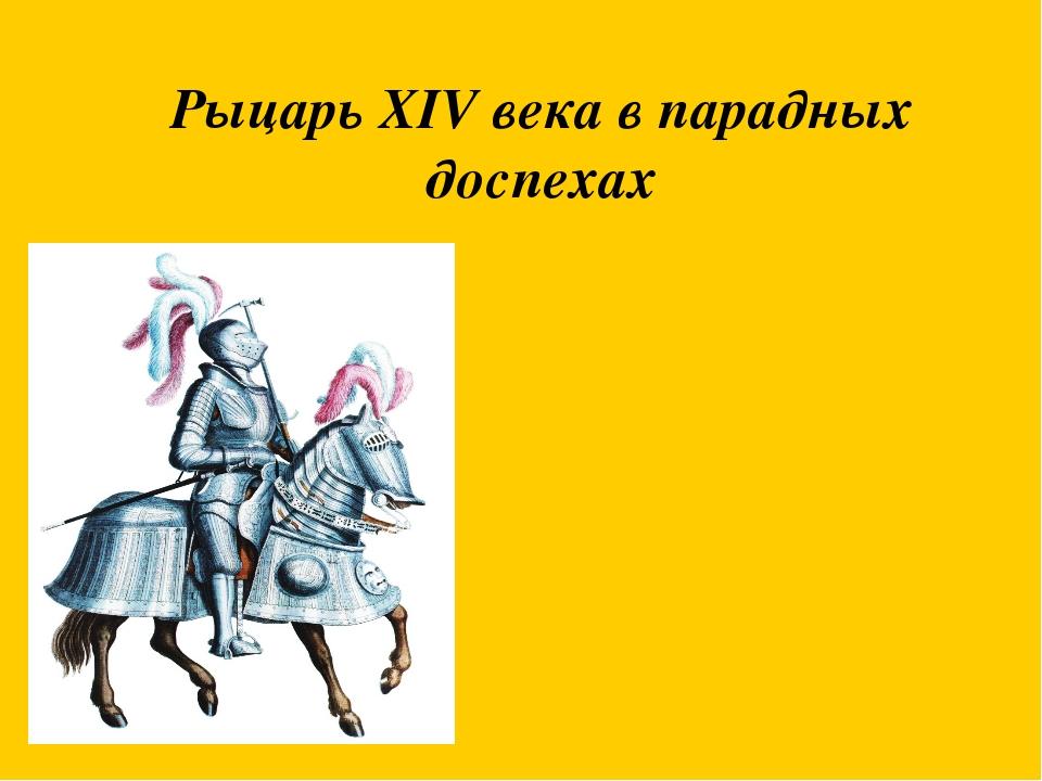 Рыцарь XIV века в парадных доспехах