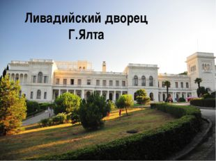 Ливадийский дворец Г.Ялта