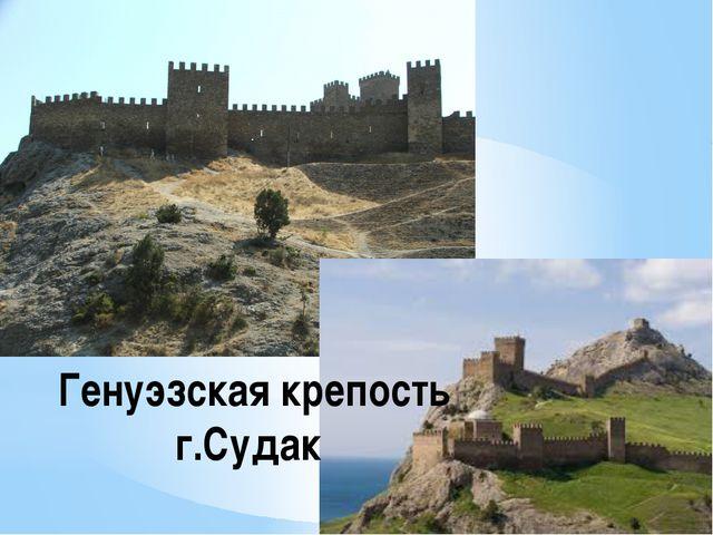 Генуэзская крепость г.Судак