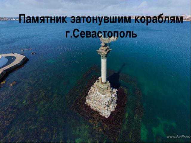 Памятник затонувшим кораблям г.Севастополь