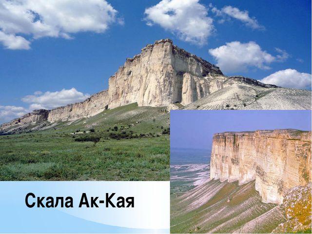 Скала Ак-Кая