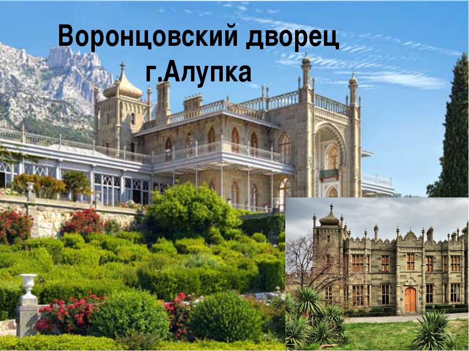 Воронцовский дворец г.Алупка