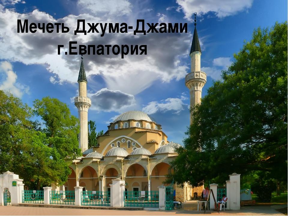Мечеть Джума-Джами г.Евпатория