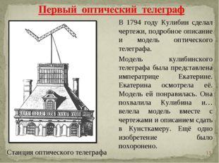 * В 1794 году Кулибин сделал чертежи, подробное описание и модель оптического