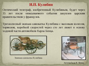 * Оптический телеграф, изобретенный Кулибиным, будет через 35 лет после описы