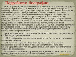 * Иван Петрович Кулибин — выдающийся изобретатель и механик самоучка — родилс
