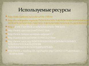 * http://shkolazhizni.ru/archive/0/n-19516/ http://ru.wikipedia.org/wiki/%D0%