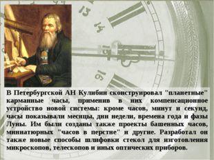 """* В Петербургской АН Кулибин сконструировал """"планетные"""" карманные часы, приме"""
