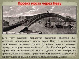 * 1772 году Кулибин разработал несколько проектов 300-метрового одноарочного