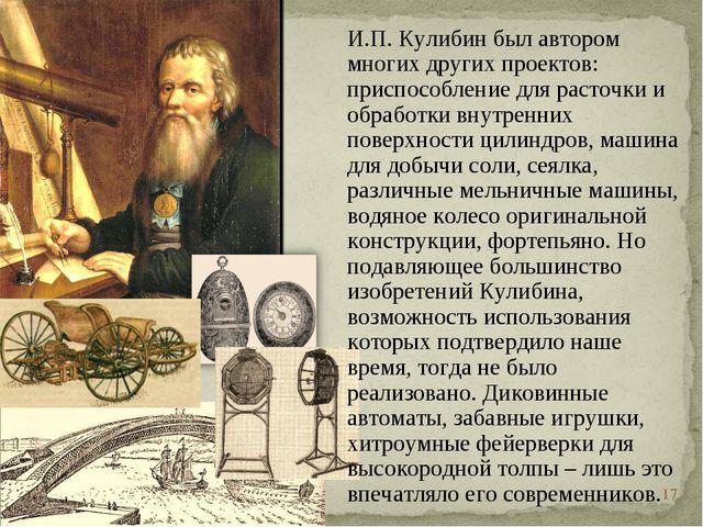 * И.П. Кулибин был автором многих других проектов: приспособление для расточк...
