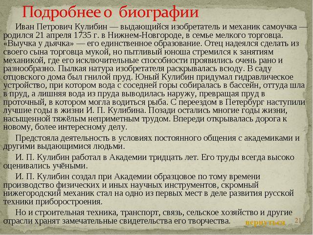 * Иван Петрович Кулибин — выдающийся изобретатель и механик самоучка — родилс...