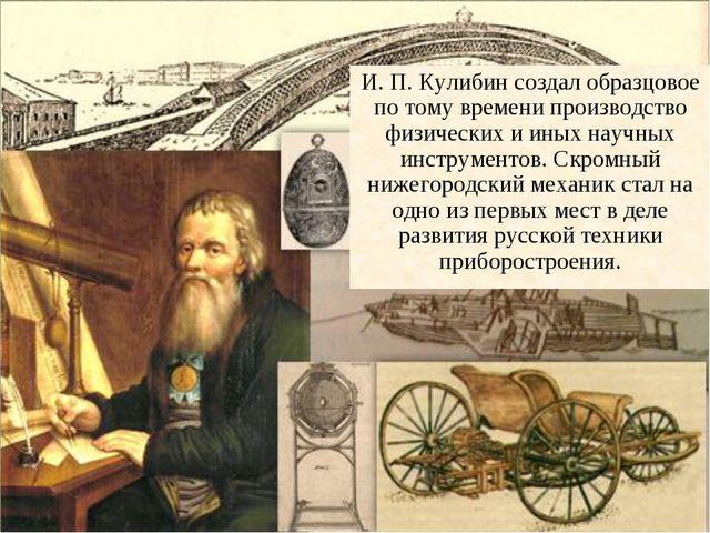 * И. П. Кулибин создал образцовое по тому времени производство физических и и...