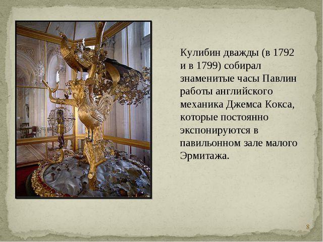 * Кулибин дважды (в 1792 и в 1799) собирал знаменитые часы Павлин работы англ...