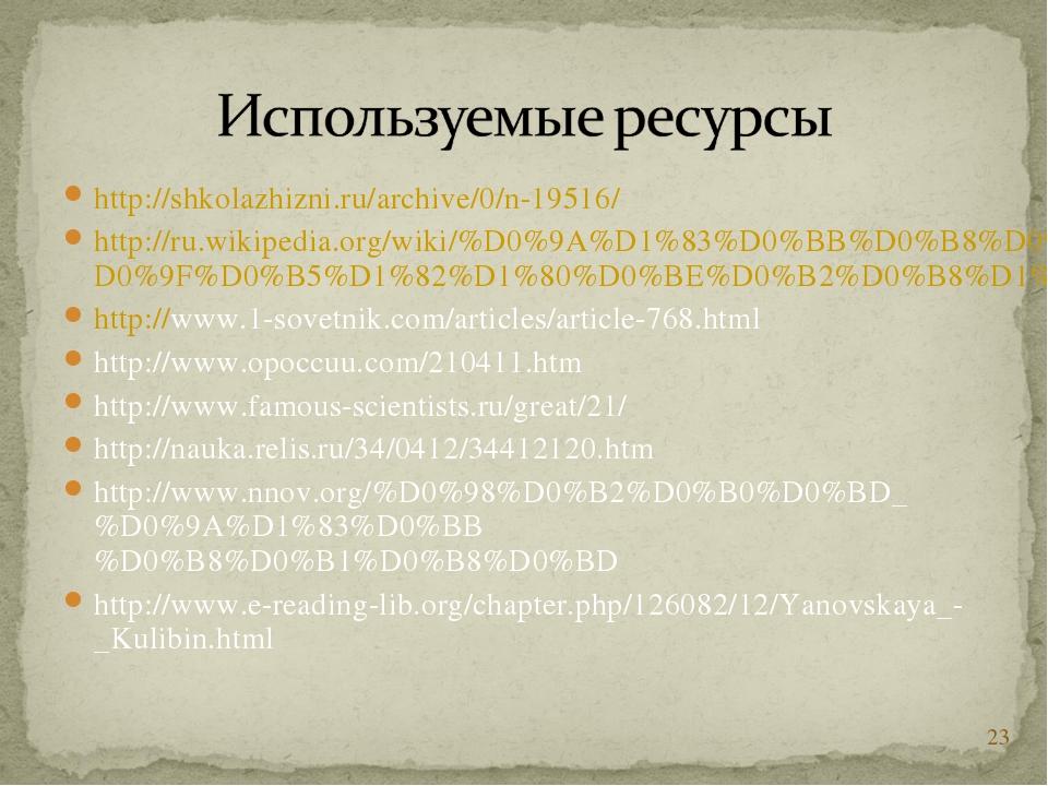 * http://shkolazhizni.ru/archive/0/n-19516/ http://ru.wikipedia.org/wiki/%D0%...