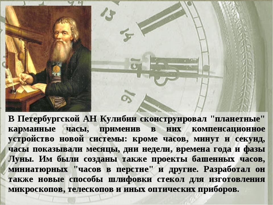 """* В Петербургской АН Кулибин сконструировал """"планетные"""" карманные часы, приме..."""