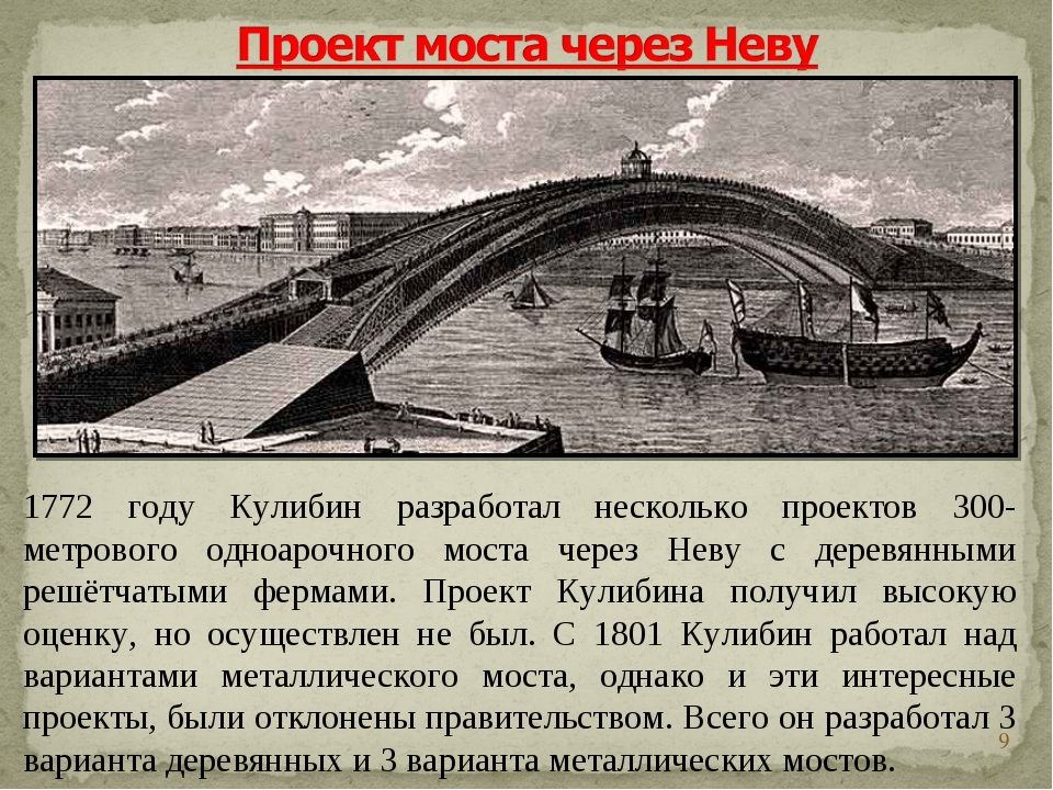 * 1772 году Кулибин разработал несколько проектов 300-метрового одноарочного...
