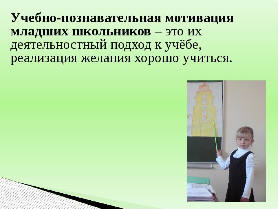 / Программа формирования мотивации учебной деятельности ...