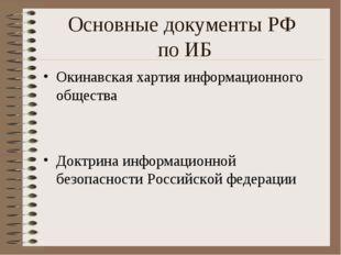 Основные документы РФ по ИБ Окинавская хартия информационного общества Доктри