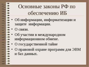 Основные законы РФ по обеспечению ИБ Об информации, информатизации и защите и