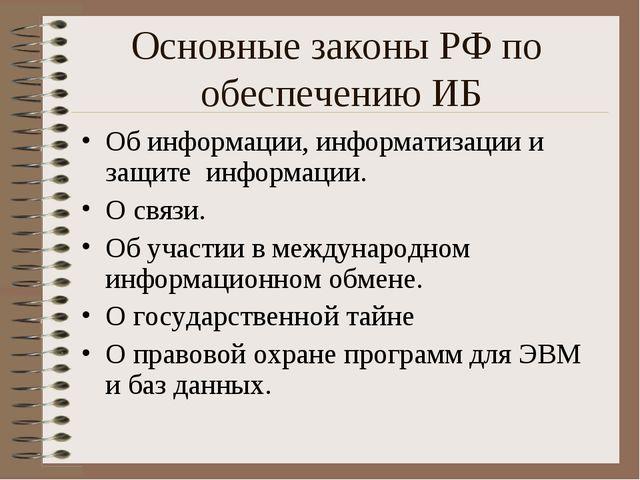 Основные законы РФ по обеспечению ИБ Об информации, информатизации и защите и...