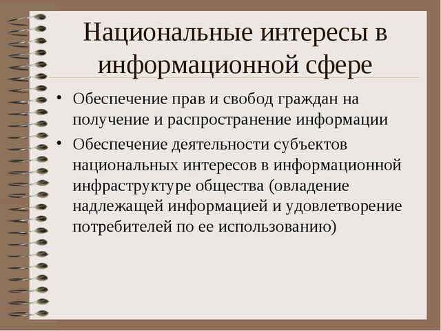 Национальные интересы в информационной сфере Обеспечение прав и свобод гражда...