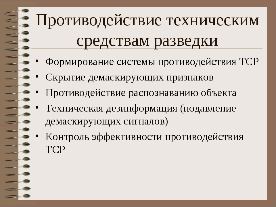 Противодействие техническим средствам разведки Формирование системы противоде...