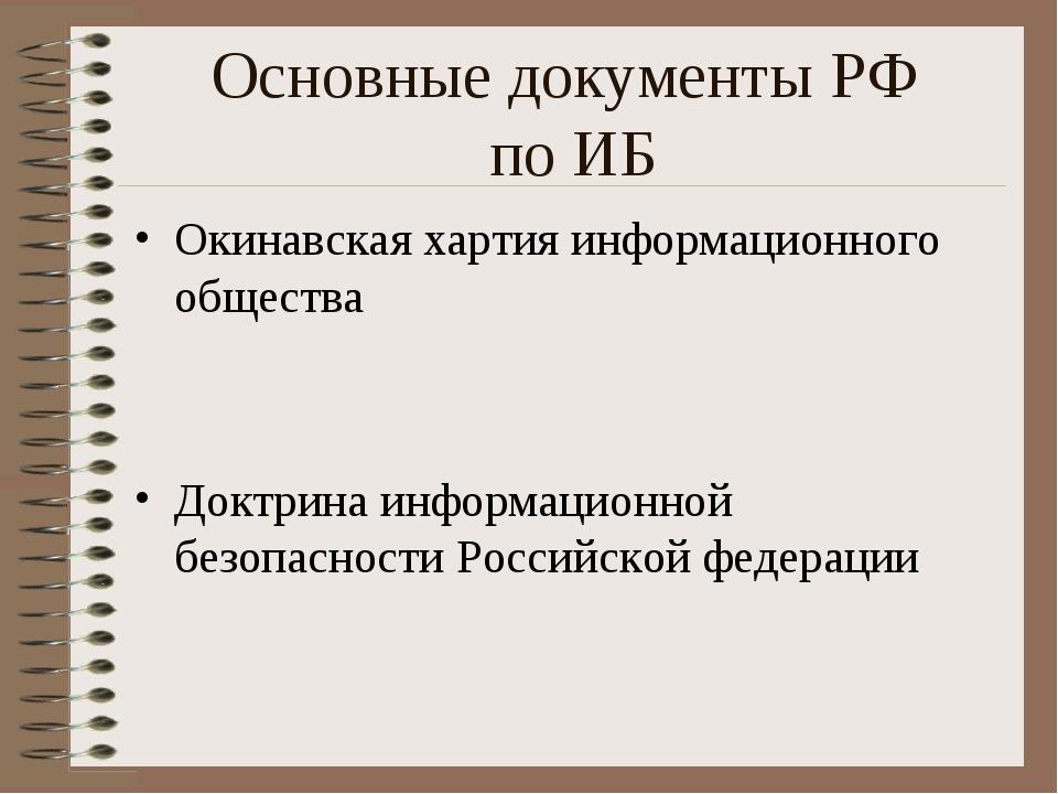 Основные документы РФ по ИБ Окинавская хартия информационного общества Доктри...