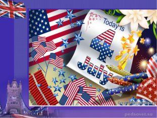 Назовите день, когда празднуется день независимости США