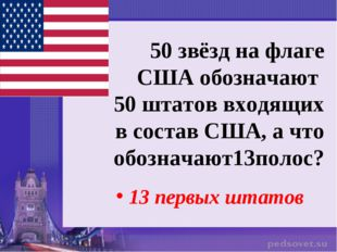 50 звёзд на флаге США обозначают 50 штатов входящих в состав США, а что обозн