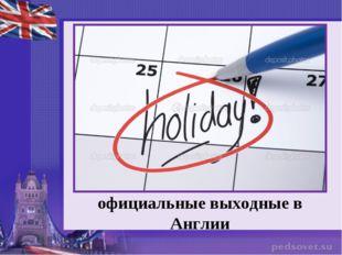 Что такое «Bank Holiday»? официальные выходные в Англии