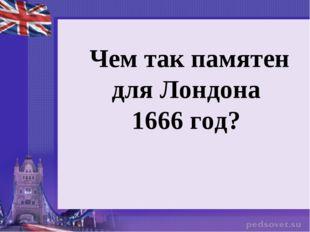Чем так памятен для Лондона 1666 год?