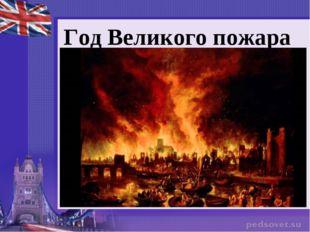 Год Великого пожара