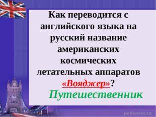 Как переводится с английского языка на русский название американских космичес