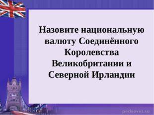 Назовите национальную валюту Соединённого Королевства Великобритании и Северн