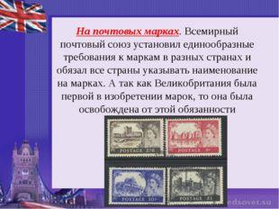 На почтовых марках. Всемирный почтовый союз установил единообразные требовани