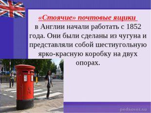 «Стоячие» почтовые ящики в Англии начали работать с 1852 года. Они были сдела
