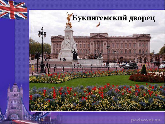 Официальная резиденция британской королевской семьй в Лондоне Букингемский дв...
