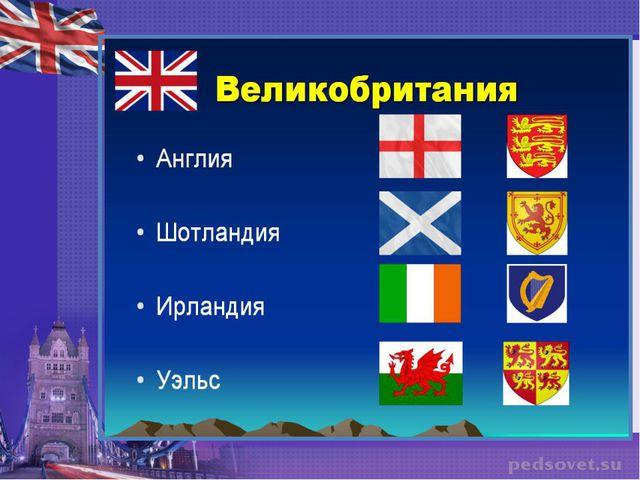 Назовите страны, входящие в состав Соединенного Королевства Великобритании и...