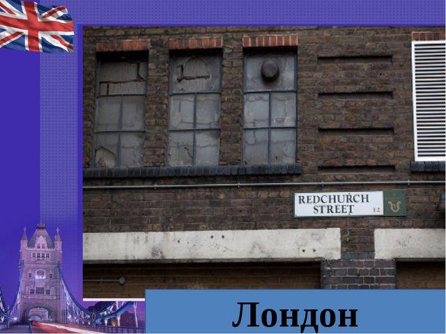 Впервые в Европе нумеровать дома начали в этом городе. Назовите его Лондон