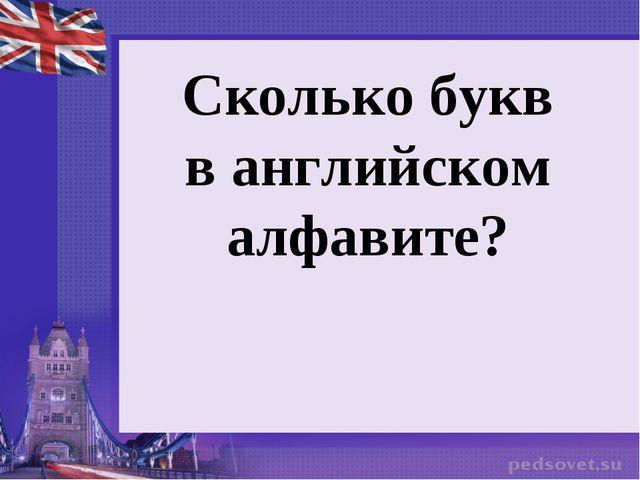 Сколько букв в английском алфавите?