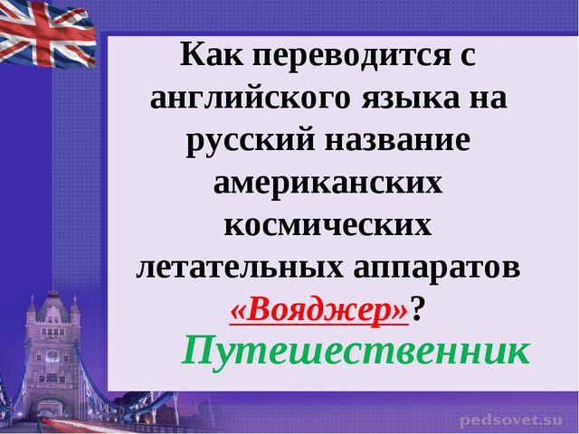 Как переводится с английского языка на русский название американских космичес...