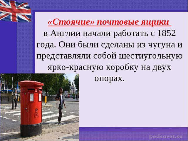 «Стоячие» почтовые ящики в Англии начали работать с 1852 года. Они были сдела...