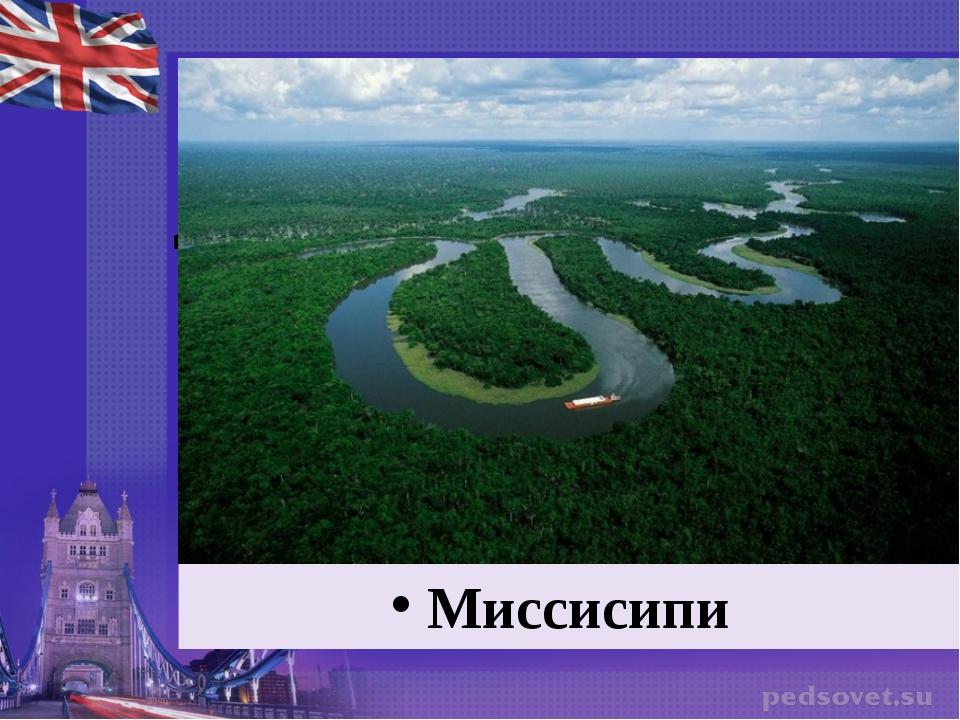Назовите самую длинную реку в США Миссисипи