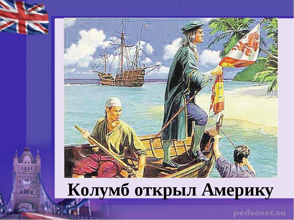 Колумб открыл Америку