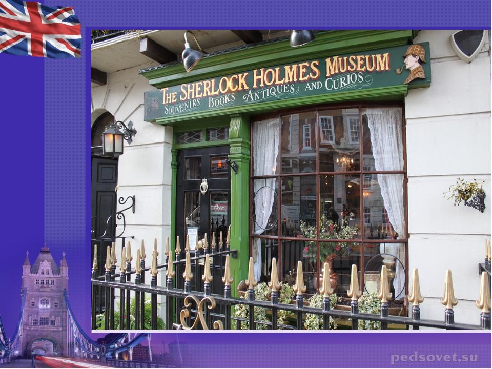 Какому литературному персонажу посвящен музей на Бейкер- стрит в Лондоне?